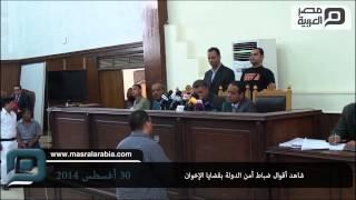 مصر العربية   شاهد أقوال ضباط أمن الدولة بقضايا الإخوان