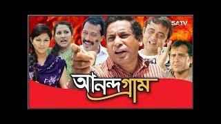 Anandagram EP 24   Bangla Natok   Mosharraf Karim   AKM Hasan   Shamim Zaman   Humayra Himu   Babu