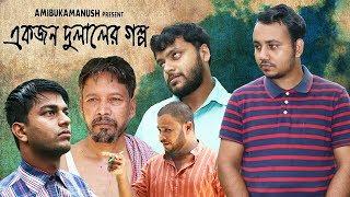 New Bangla Natok | Ek Jon Dulaler Golpo | একজন দুলালের গল্প | Bangla Natok 2017
