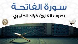 القرآن الكريم بصوت فؤاد الخامري
