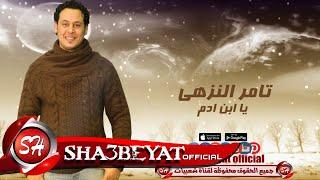 تامر النزهى يا ابن ادم اغنية جديدة 2017  حصريا على شعبيات Tamer Elnozahy Ya Ebn Adam