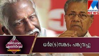 Kummanam meet pinarayi Vijayan | Thiruva Ethirva 20-01-2017 | Manorama News