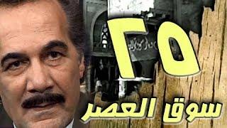 مسلسل ״سوق العصر״ ׀ محمود ياسين – احمد عبد العزيز ׀ الحلقة 25 من 40