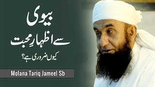 """Bewi Se Izhar E Mohabbat"" Maulana Tariq Jameel Latest Bayan 30 August 2018"