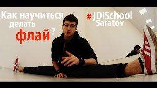 Как научиться делать флай?! #JDISchool #bboyigorek