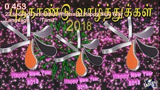 0 453 Tamil Words Happy New year  2018  Greeting Wishes by Bandla