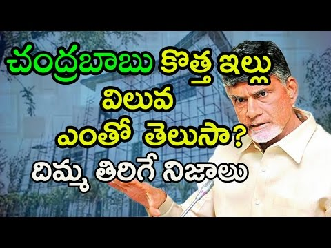 AP CM Chandra Babu Naidu New House In Hyderabad Unknown Facts Of New House Newsmarg