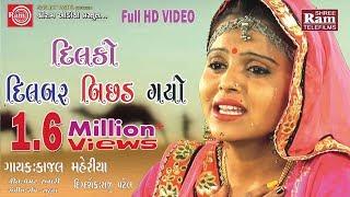 Kajal Maheriya New Song 2017 ||Dil Ko Dilbar Bichhad Gayo ||Full HD Video