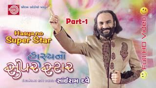 Sairam Dave New Gujarati Jokes 2017-HASYANO SUPERSTAR