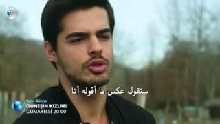 مسلسل بنات الشمس Güneşin Kızları - إعلان (4) الحلقة 34 مترجمة للعربية