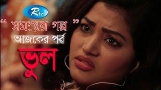 সময়ের গল্প - ভুল | Somoyer Golpo-Vul l Bangla Drama 2018 l Rtv