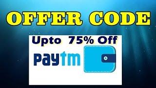 paytm promo code ( in hindi)