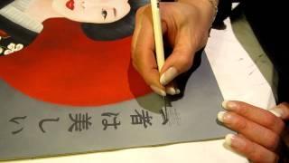Peinture de Geisha :