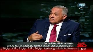 القاهرة 360 | لقاء مع رئيس هيئة التنمية الصناعية