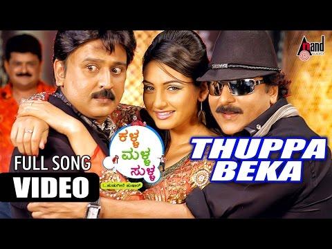 Xxx Mp4 Kalla Malla Sulla Thuppa Beka Thuppa V Ravichandran Ragini Dwivedi Ramesh Aravind Kannada 3gp Sex