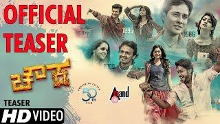 Chowka Official Teaser 2016 | Prem | Diganth | Vijay Raghavendra | Prajwal | Tharun Kishore Sudhir