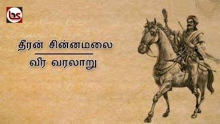 மாவீரன் தீரன் சின்னமலையின் வரலாற்று பதிவு | Tamilar History -39 | BioScope