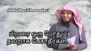 பிறரை ஒரு போதும் தவறாக பேசாதீர்கள்|Abdul basith moulavi|SmHaislamictamilbayan#|