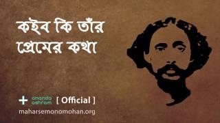 কইব কি তাঁর প্রেমের কথা | Official | Moloya Song | Ananda Ashram