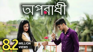 Oporadhi | Bangla New Song 2018 | Arman Alif | Heart touching story | DB Records