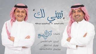 راشد الماجد و عبدالمجيد عبدالله - تبيني لك (حصرياً)   2017