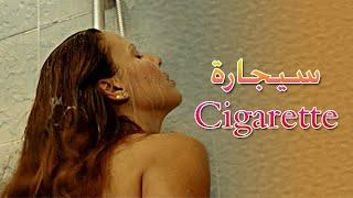 سيجارة - Cigarette