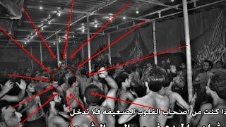 شاهد الجنون الذاكر ليث القاسمي الجزع الحسيني *********