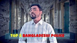 Top 5 || Bangladeshi Police || Episode 3