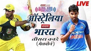 Live: Australia Vs India 3rd ODI Cricket Match Hindi Commentary from Stadium | SportsFlashes