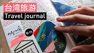 我的台灣旅行日記 🇹🇼 Travel journal flip-though