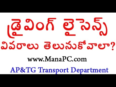 Driving Licence Details Transport Department - ManaPC