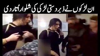 Dekhen In Larko Ne Mil Kar Is Larki Ki Shalwar Utar Di