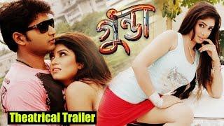 GUNDA The Terrorist (2015) | Bengali Movie | Theatrical Trailer | Bappy | Achol | Amrita