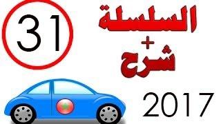 السلسلة 31 أسئلة جديدة 2017 كود طريق المغرب محاكية لإمتحان السياقة code maroc krad
