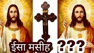 Isha masiha, jesus christ, yeshu masiha in hindi al masiha