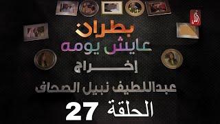 مسلسل بطران عايش يومه الحلقة 27 | رمضان 2018 | #رمضان_ويانا_غير