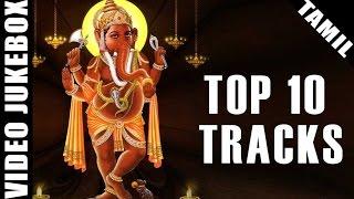 Best Tamil Devotional Songs Of All Time | Top 10 Video Songs Jukebox | Tamil Bakthi Padalgal