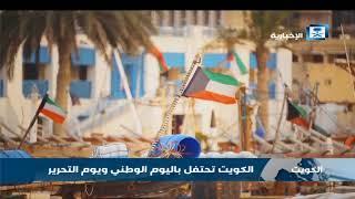 الكويت تحتفل باليوم الوطني ويوم التحرير
