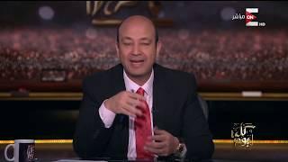 كل يوم - عمرو اديب - الإثنين 19 فبراير 2018 - الجزء الثالث