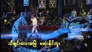 ခ်စ္သူရဲ့သီခ်င္း-Chit Thu Yae Thachin