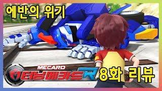 터닝메카드R 8화 '에반의 위기'리뷰_Turning Mecard R ep.08 [베리]