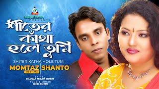 Shiter Katha Hole Tumi  - Momtaz Songs - Bangla New Song 2016