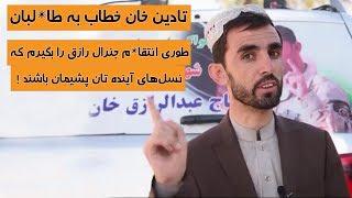 گفتنی های تادین خان برادر جنرال رازق بعد از شهادت برادرش | TOP 5 DARI