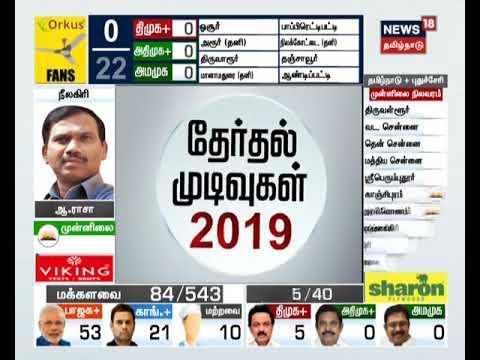 Xxx Mp4 Election Results 2019 Live Updates நீலகிரி தொகுதியில் ஆ ராசா முன்னிலை 3gp Sex