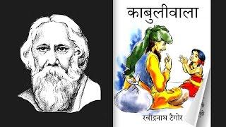 Kabuliwala (Hindi)॥ Rabindranath Tagore ॥ Hindi ॥ AV-Book ॥ Audiobook ॥ Videobook ॥ ebook
