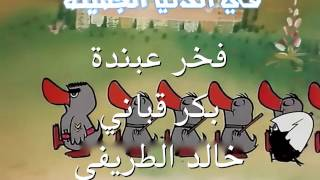 Calimero Arabic Opening