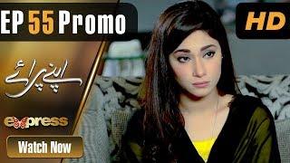 Drama   Apnay Paraye - Episode 55 Promo   Express Entertainment Dramas   Hiba Ali, Babar Khan