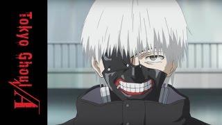 Tokyo Ghoul √A - Official Clip - Prison Break