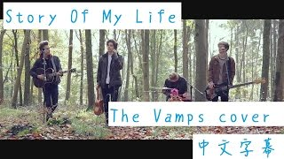 ❆Story Of My Life -One Direction-The Vamps cover 《中文字幕》