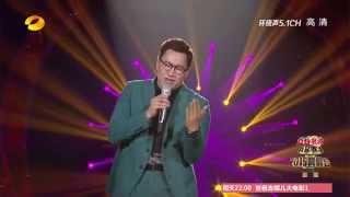 《我是歌手2015巅峰会》第三季第14期抢先版 (3/4) I Am A Singer 3 EP14 Sneak Peek (3/4)【湖南卫视官方版1080p】20150403